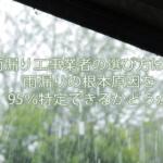 雨漏り工事業者の選び方は、雨漏りの根本原因を95%特定できるかどうか