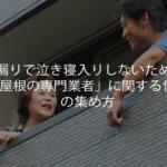 雨漏りで泣き寝入りしないための「屋根の専門業者」に関する情報の集め方