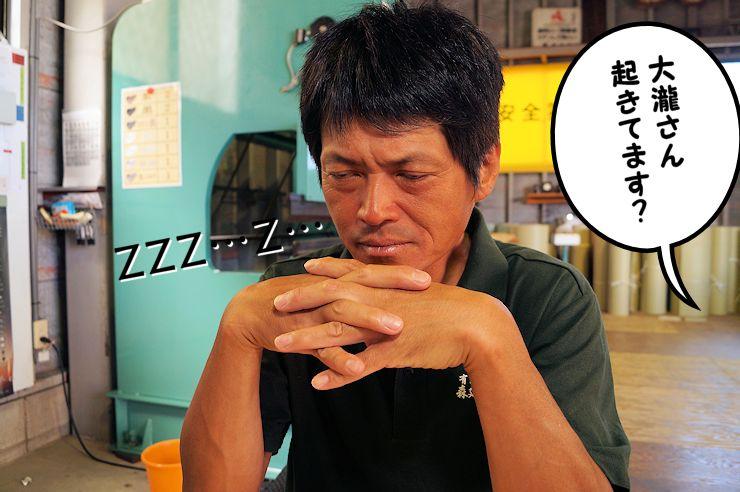 大瀧さん起きてますか
