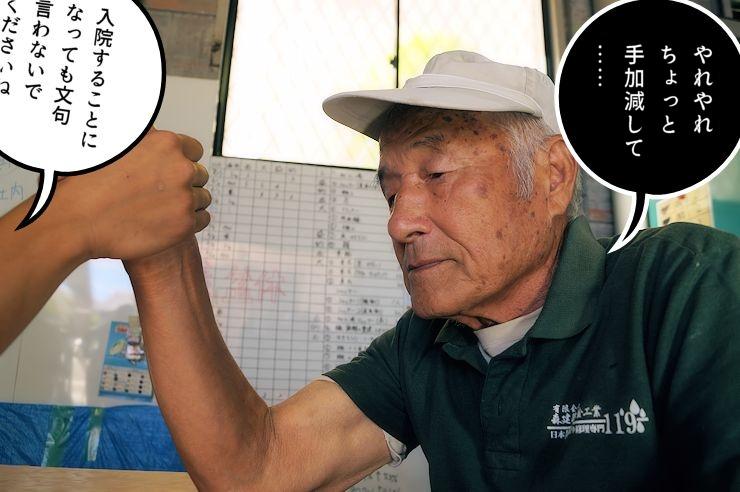 腕相撲を手加減する阪本さん
