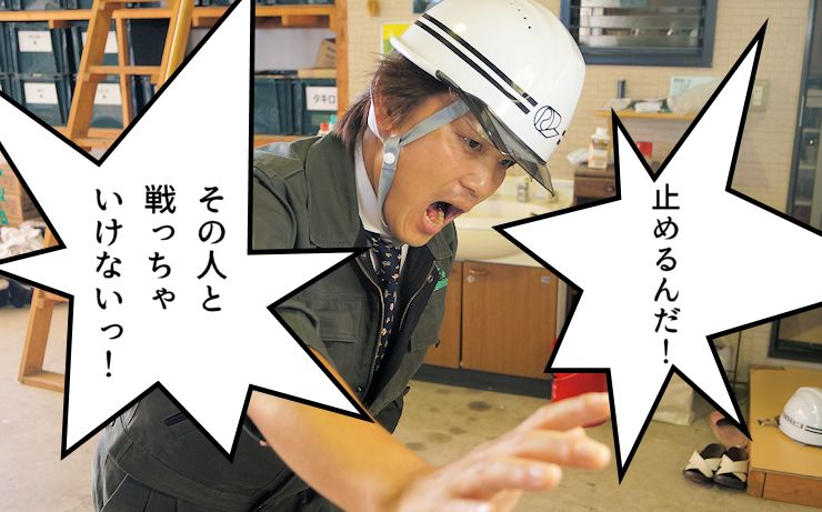 戦いを止めさせる森亮介社長