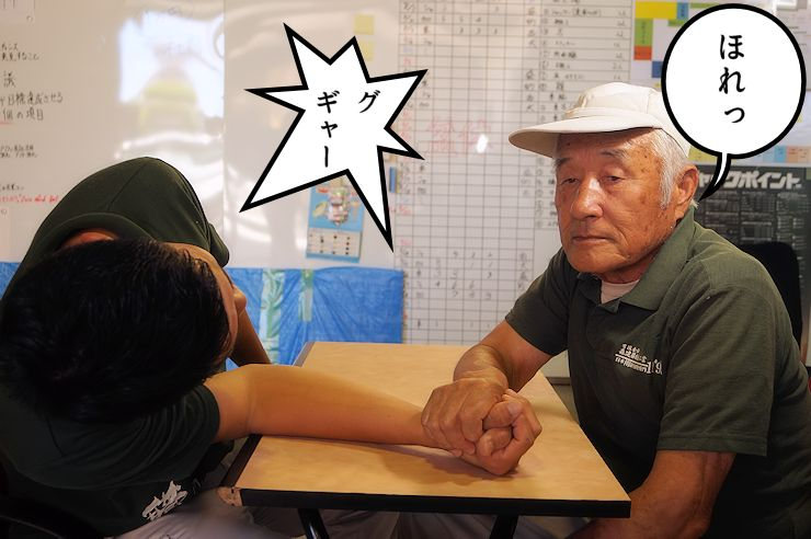 腕相撲が強い老人