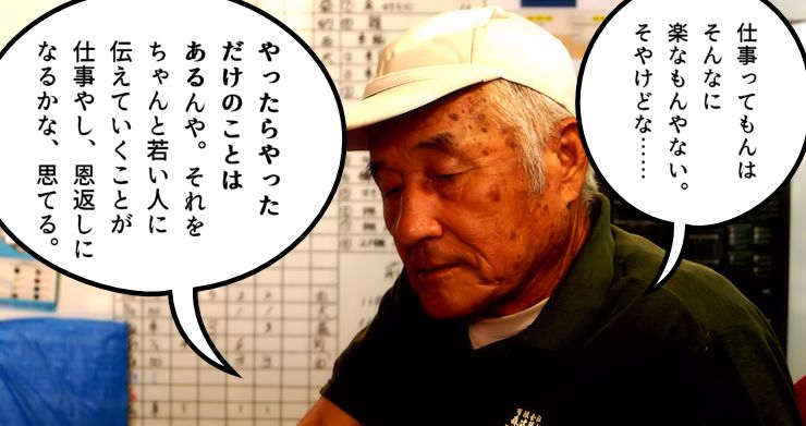 伝説の屋根屋阪本さん仕事を語る