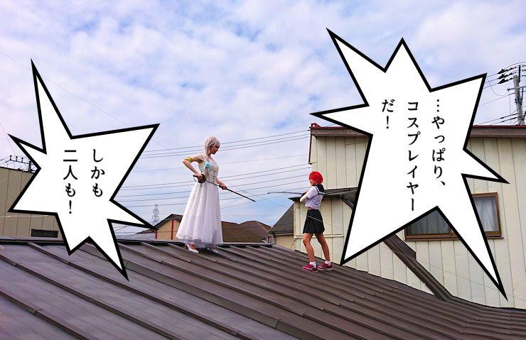 屋根の上にコスプレイヤーを発見!