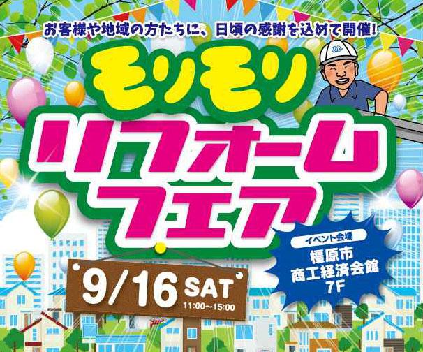 9月16日・橿原市商工経済会館!モリモリリフォームフェアにお越しください!